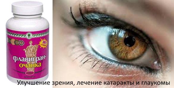 флавигран очанка для улучшения зрения