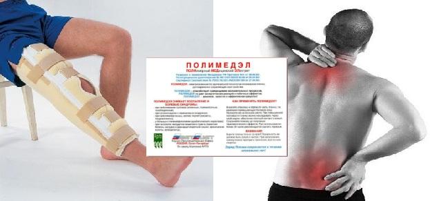 полимедэл для лечения болей