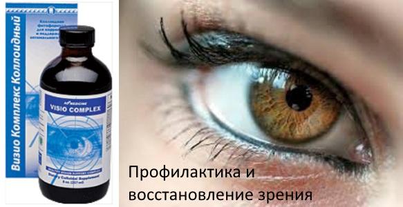 визио комплекс для зрения